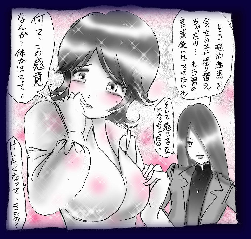 Josou Dorei Gakuin - Sodomized Feminized Mazo Teacher 26