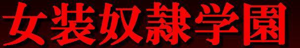 Josou Dorei Gakuin - Sodomized Feminized Mazo Teacher 2