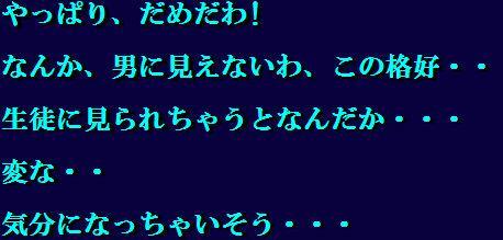 Josou Dorei Gakuin - Sodomized Feminized Mazo Teacher 35