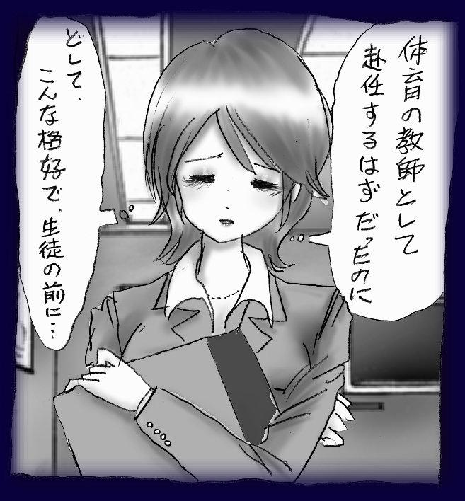 Josou Dorei Gakuin - Sodomized Feminized Mazo Teacher 39