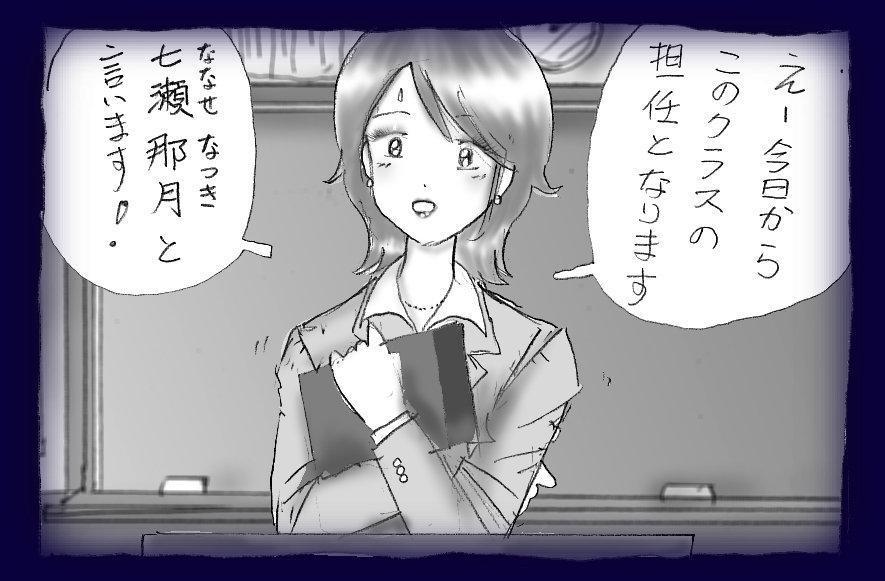 Josou Dorei Gakuin - Sodomized Feminized Mazo Teacher 41
