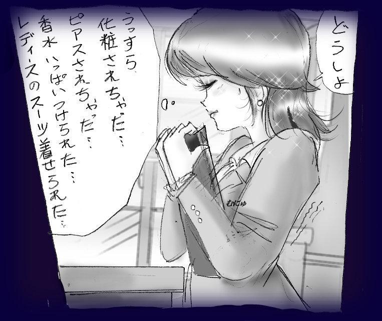 Josou Dorei Gakuin - Sodomized Feminized Mazo Teacher 44