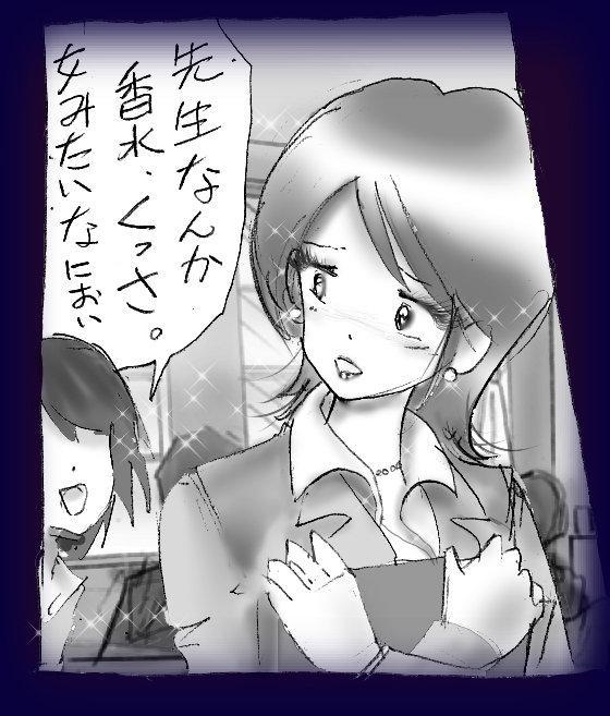 Josou Dorei Gakuin - Sodomized Feminized Mazo Teacher 47