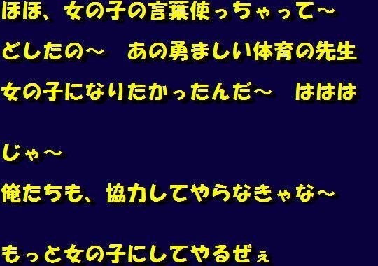 Josou Dorei Gakuin - Sodomized Feminized Mazo Teacher 48