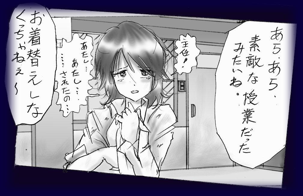 Josou Dorei Gakuin - Sodomized Feminized Mazo Teacher 69