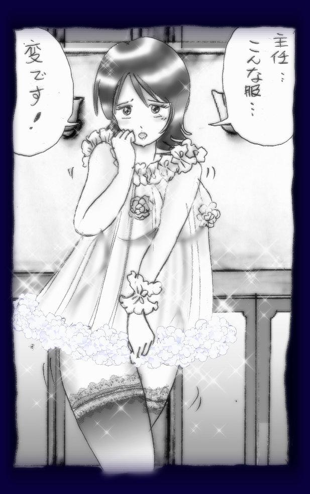 Josou Dorei Gakuin - Sodomized Feminized Mazo Teacher 73