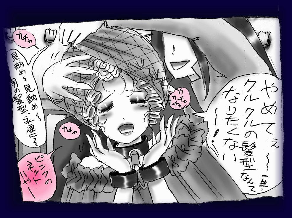 Josou Dorei Gakuin - Sodomized Feminized Mazo Teacher 77