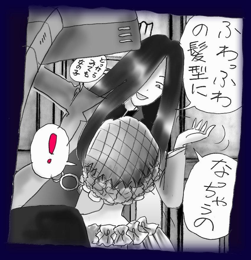 Josou Dorei Gakuin - Sodomized Feminized Mazo Teacher 89