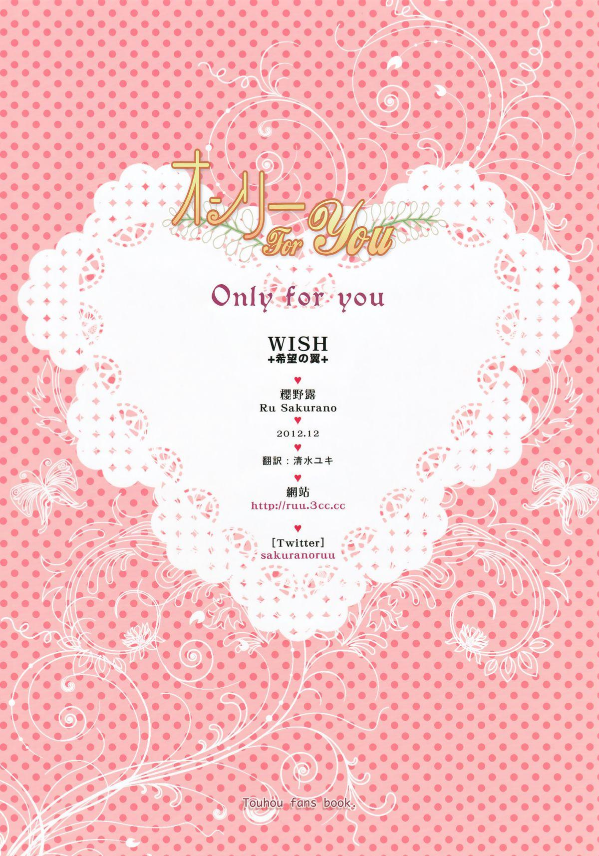 Only for you 24