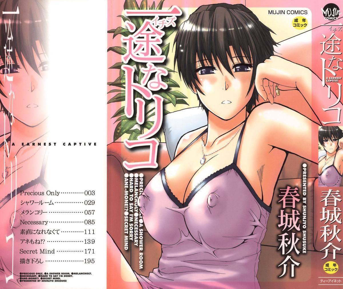 Ichizu na Toriko - A Earnest Captive 0
