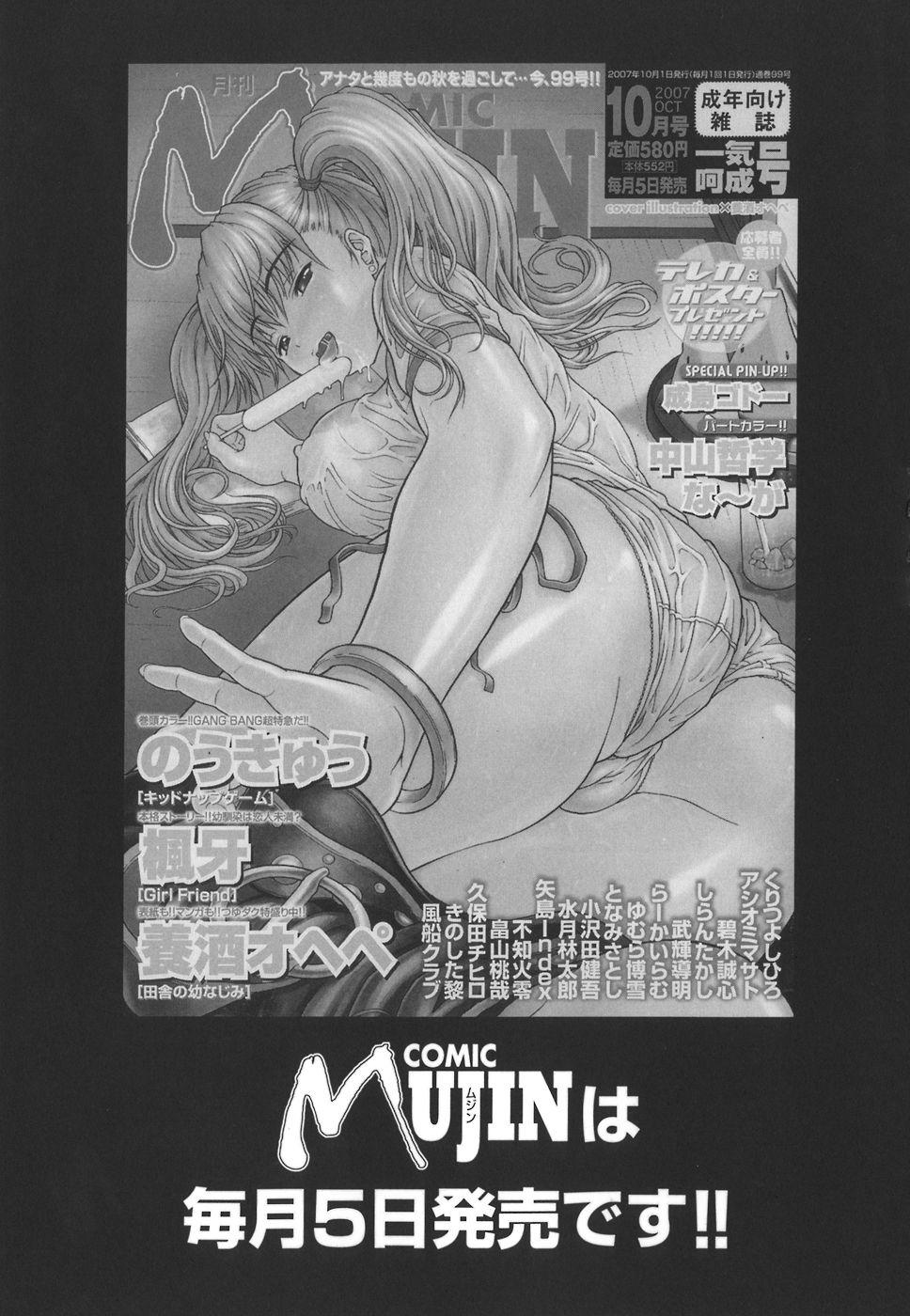 Ichizu na Toriko - A Earnest Captive 205