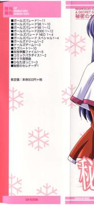 Himitsu no Serenade 1 2