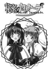 Himitsu no Serenade 1 3