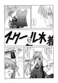 Himitsu no Serenade 1 7
