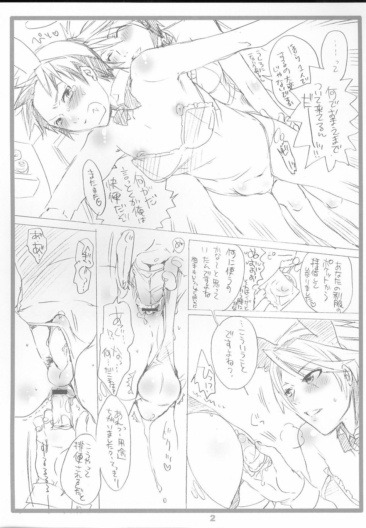 Haruhi's Bootcamp Kyousei Nyuutai Hen 2