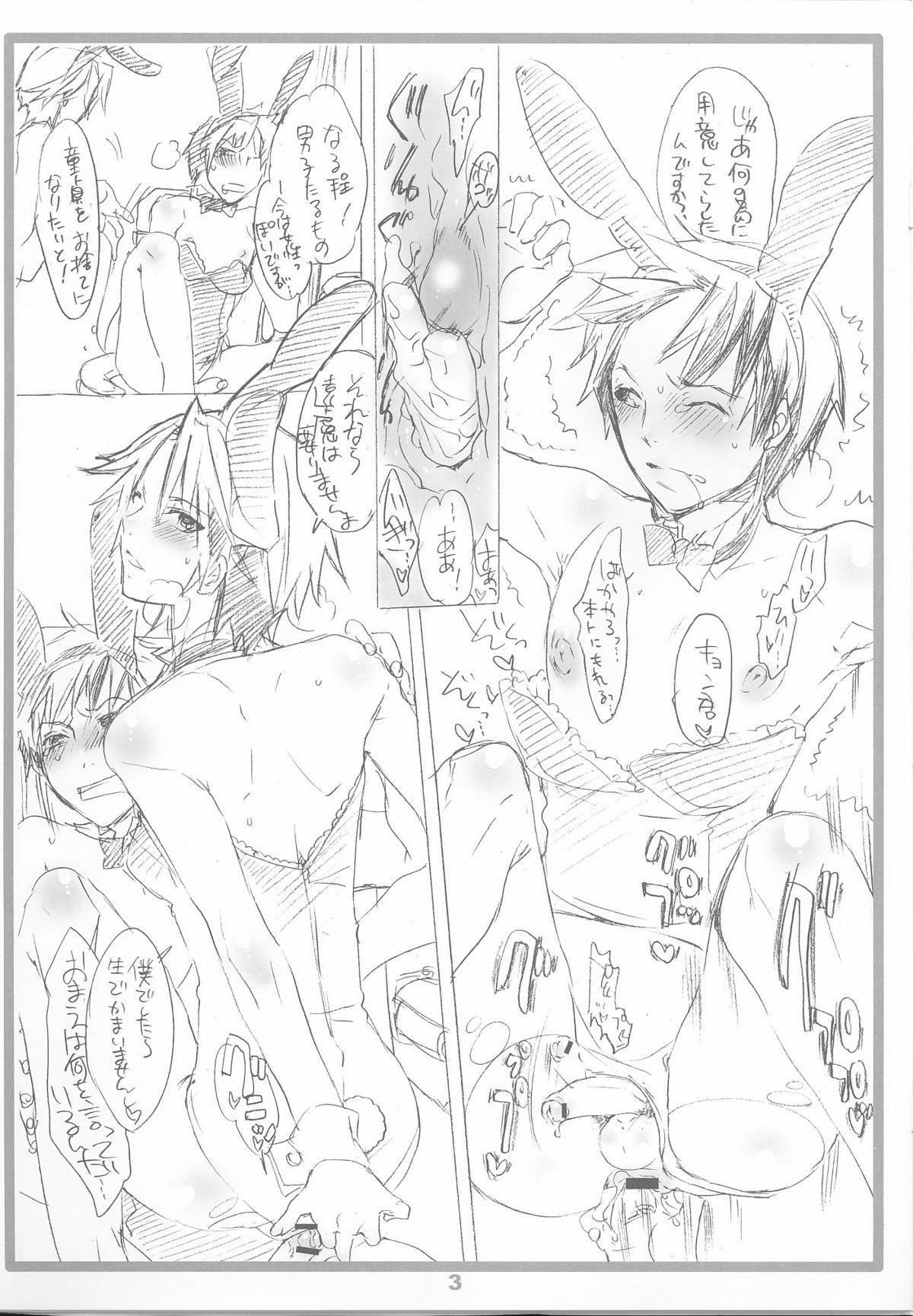 Haruhi's Bootcamp Kyousei Nyuutai Hen 3
