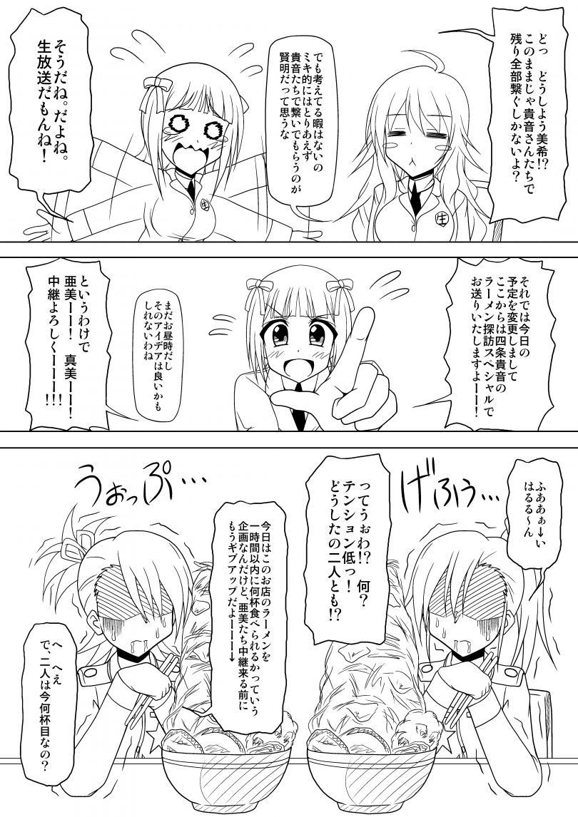 生っすか!? 11