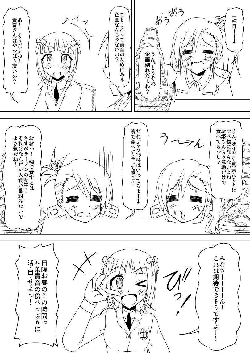 生っすか!? 12