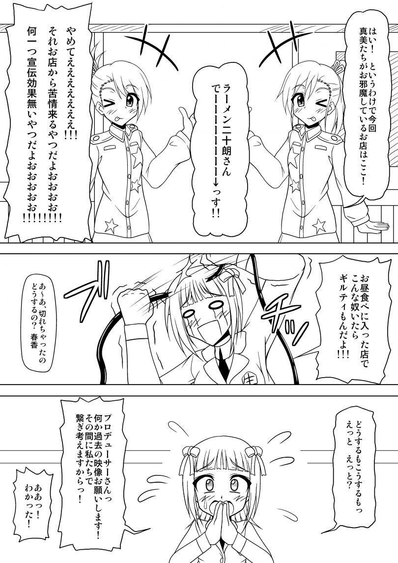 生っすか!? 14