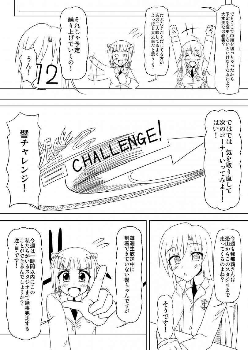 生っすか!? 4