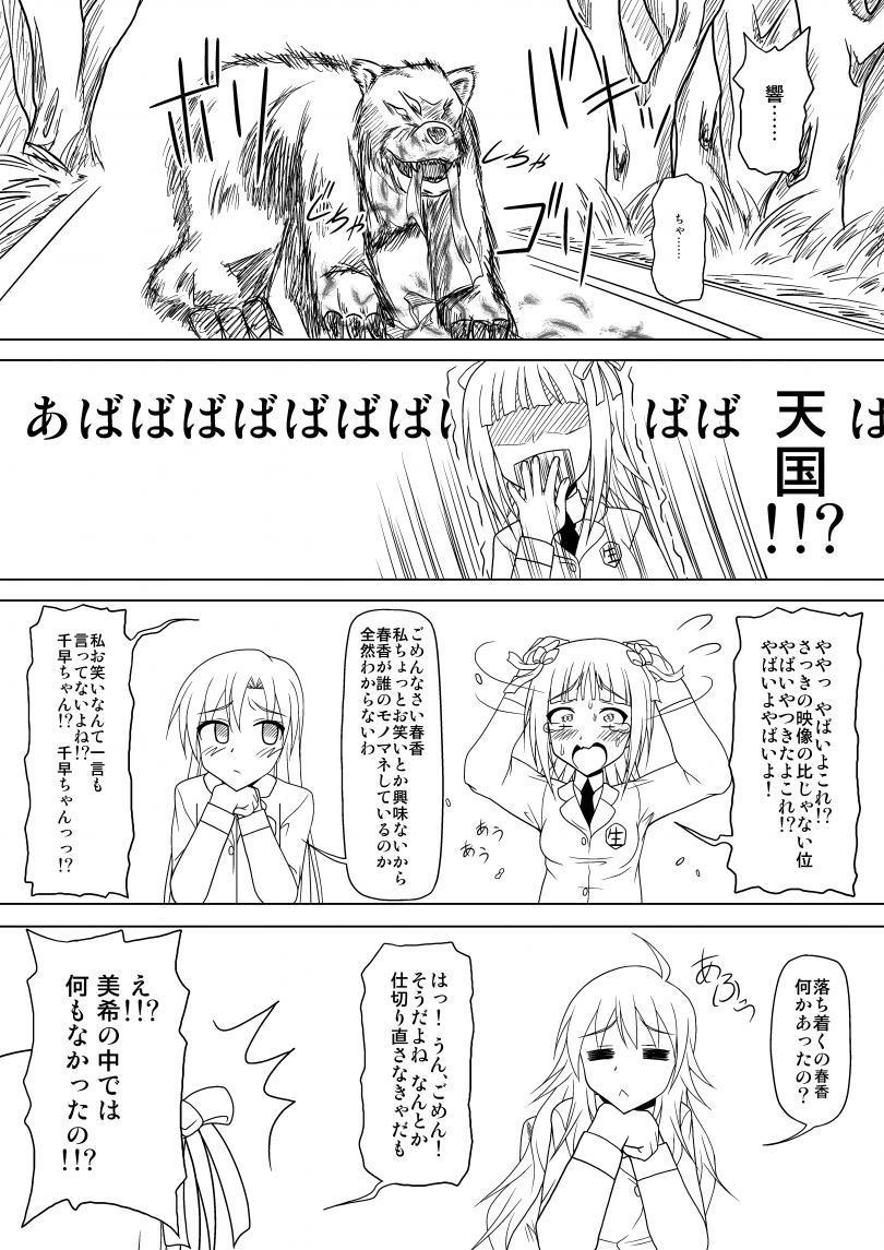 生っすか!? 6