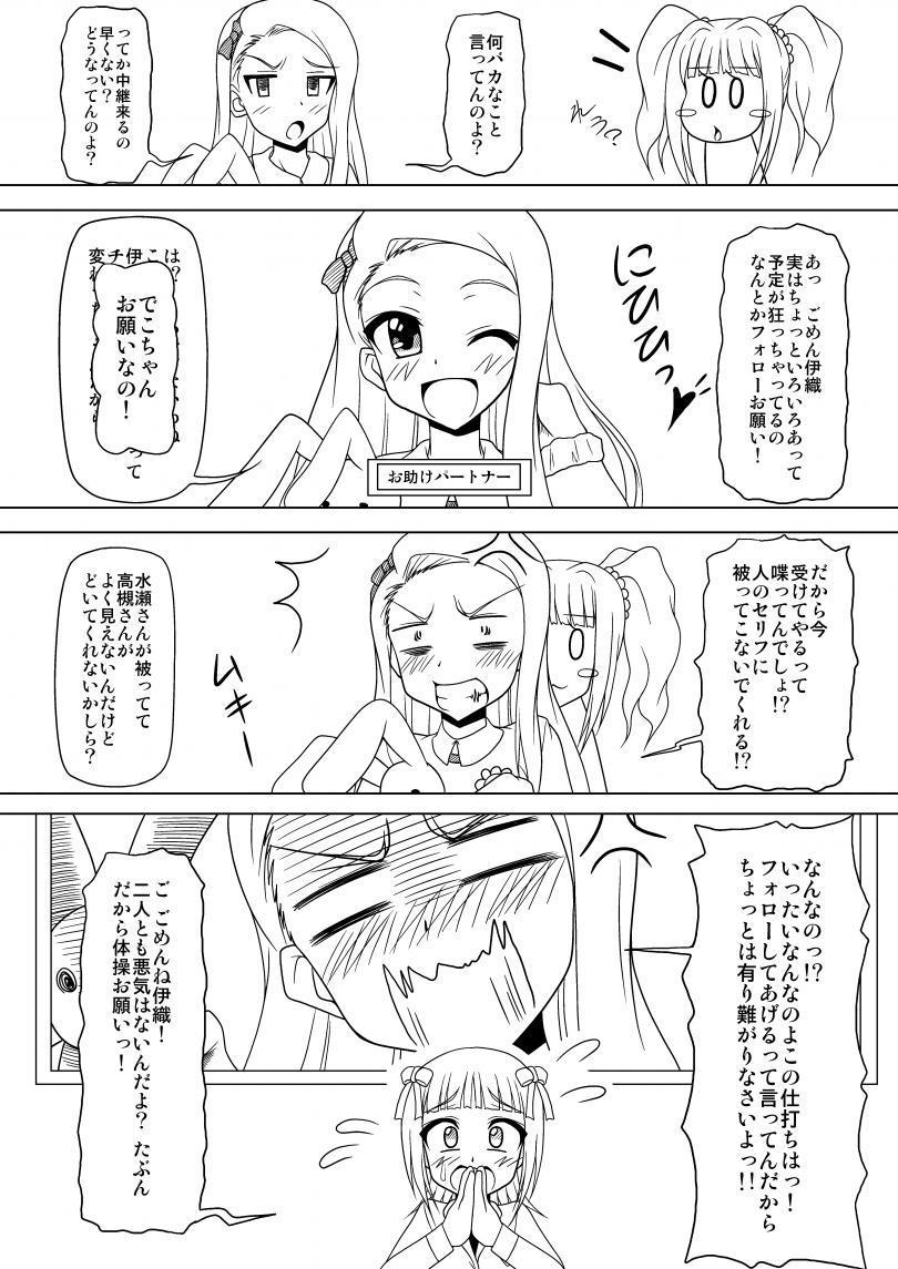 生っすか!? 8