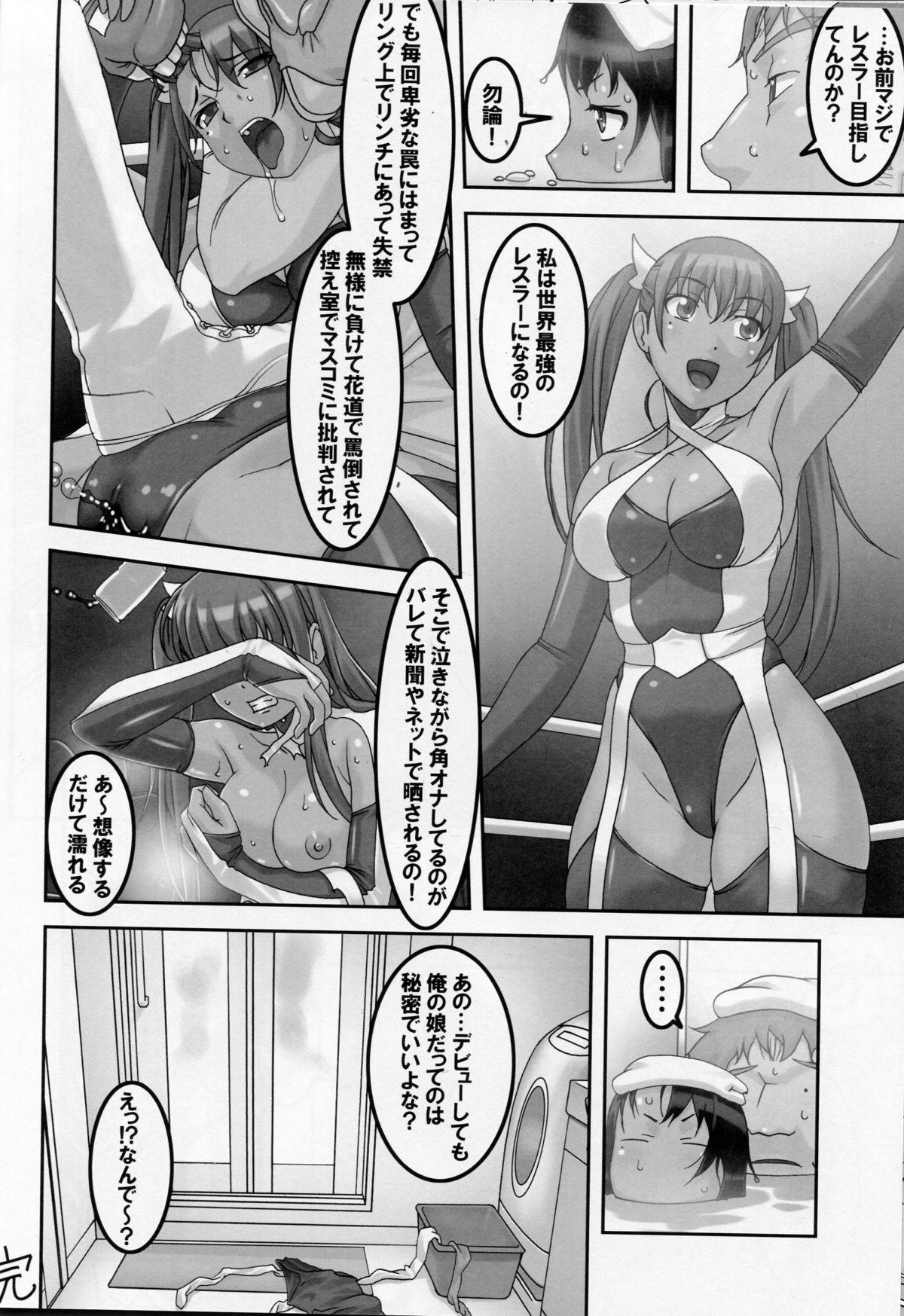 Hakai Yuugi 19