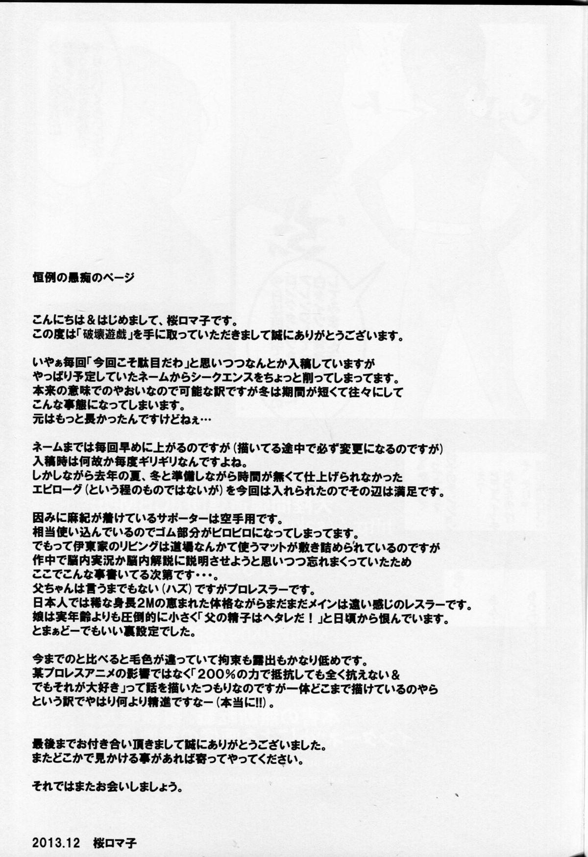 Hakai Yuugi 20