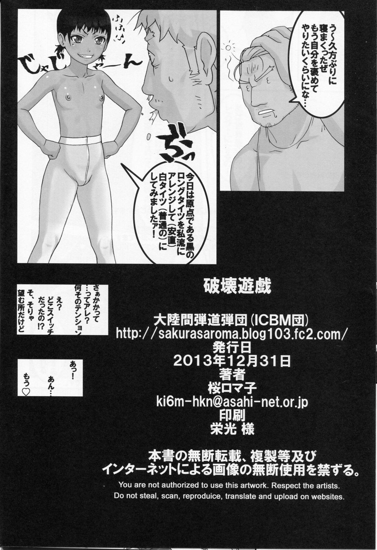 Hakai Yuugi 21