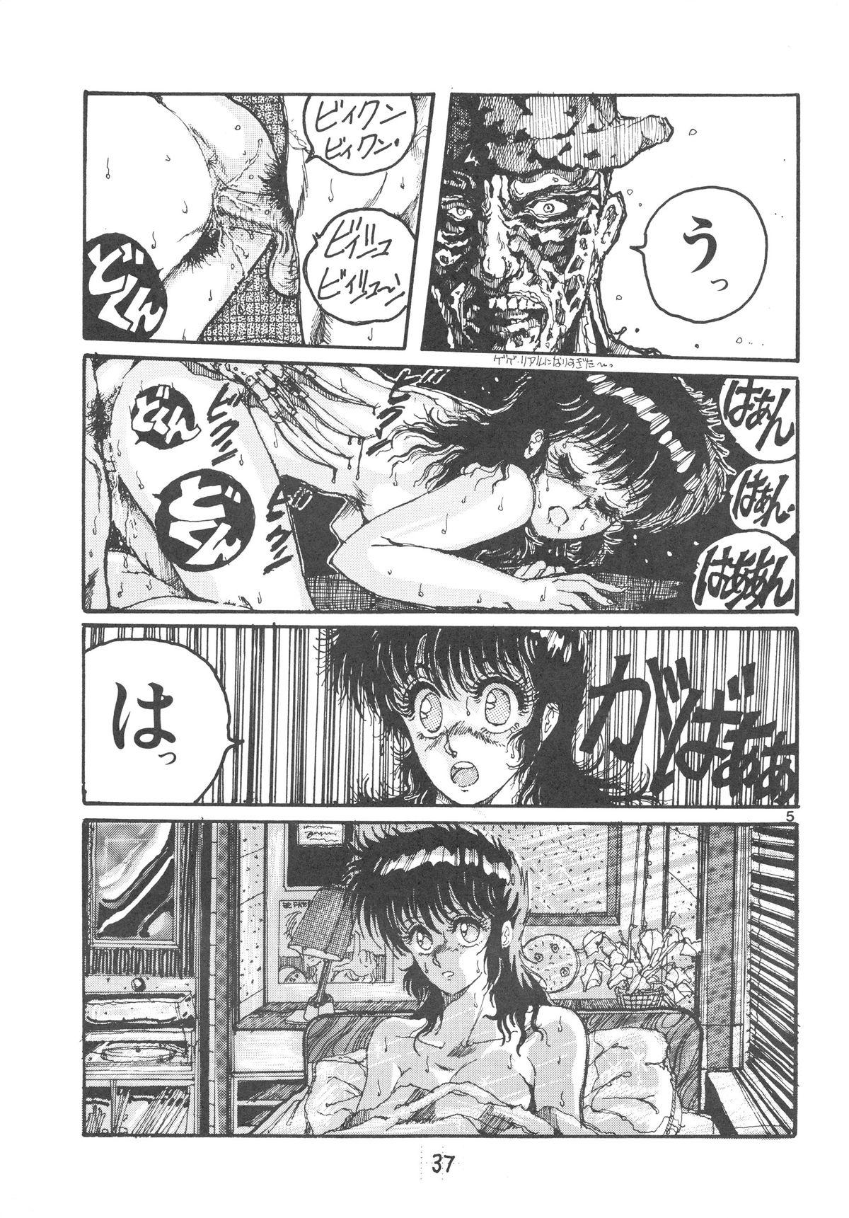 DANGER ZONE SIDE B Kairyouban 37