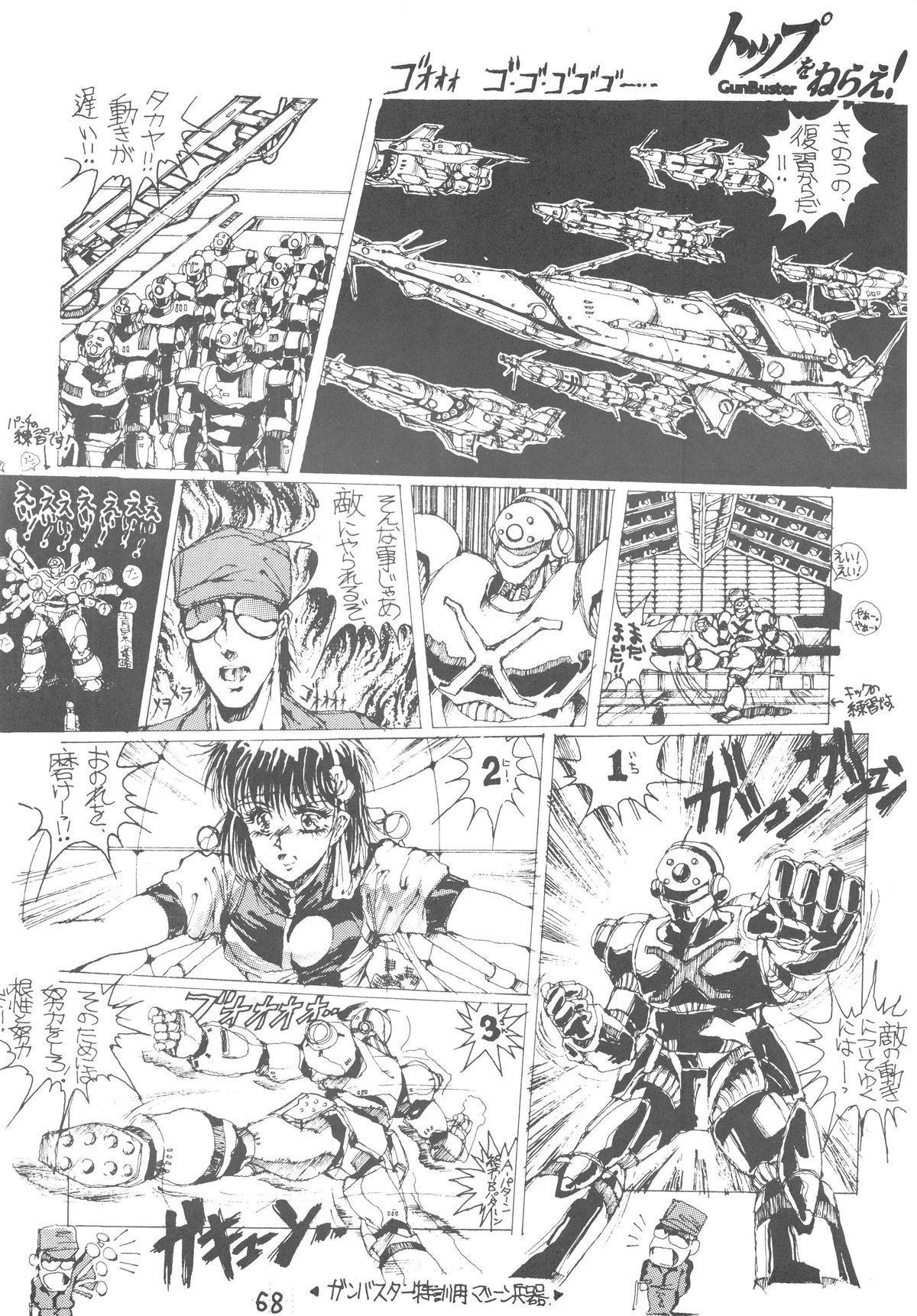 DANGER ZONE SIDE B Kairyouban 68