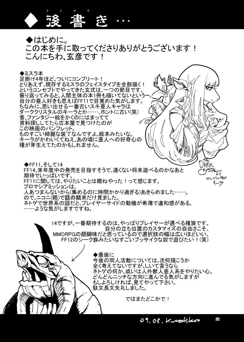 Kuroshiki Vol. 8 19