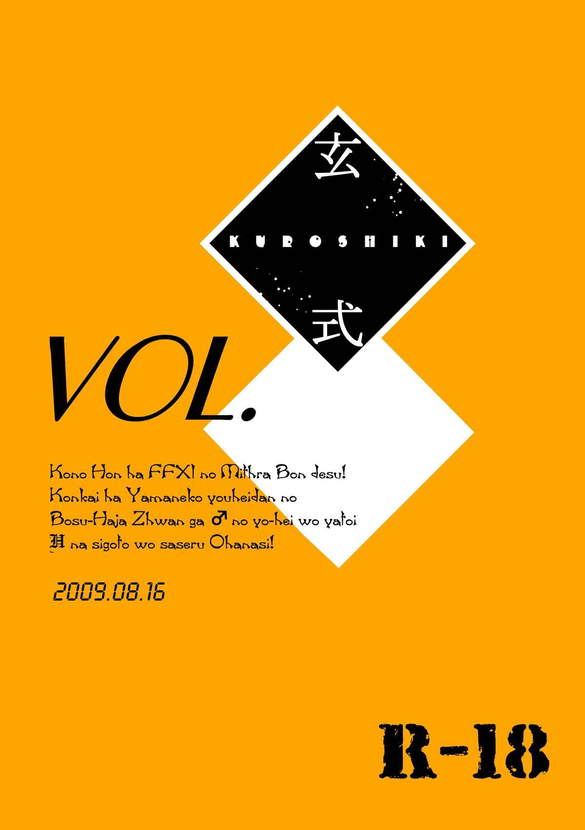 Kuroshiki Vol. 8 21