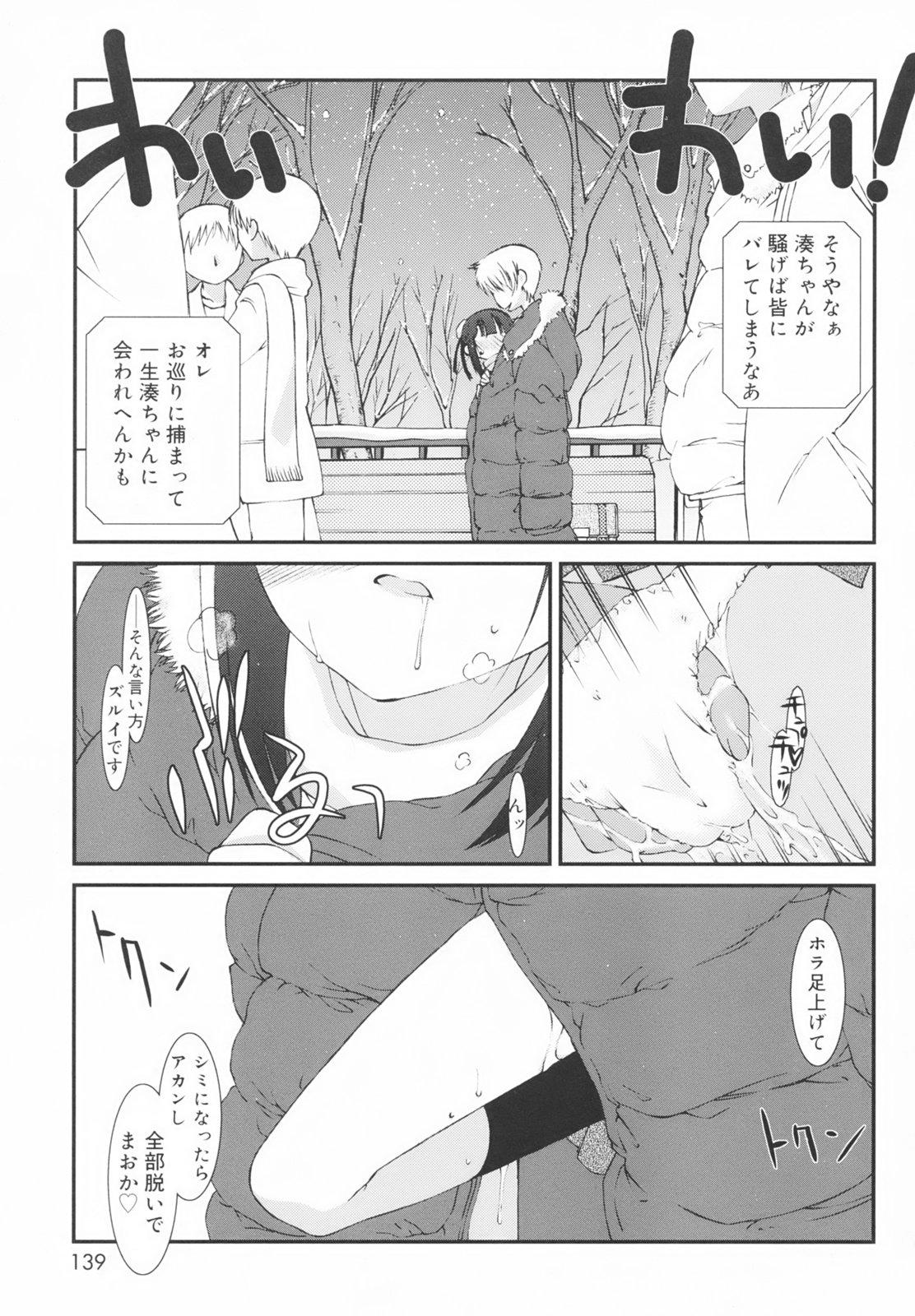 Gakkou No Nai Hi - A Day without School 142