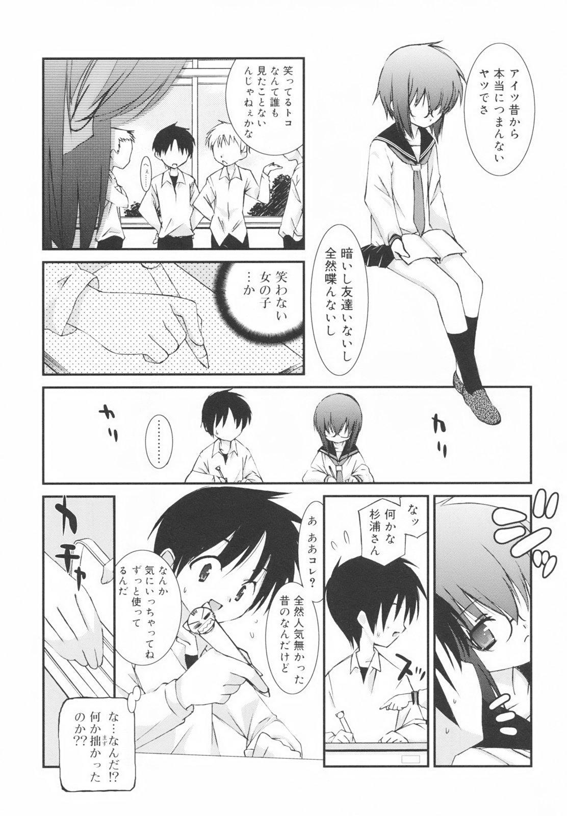 Gakkou No Nai Hi - A Day without School 16