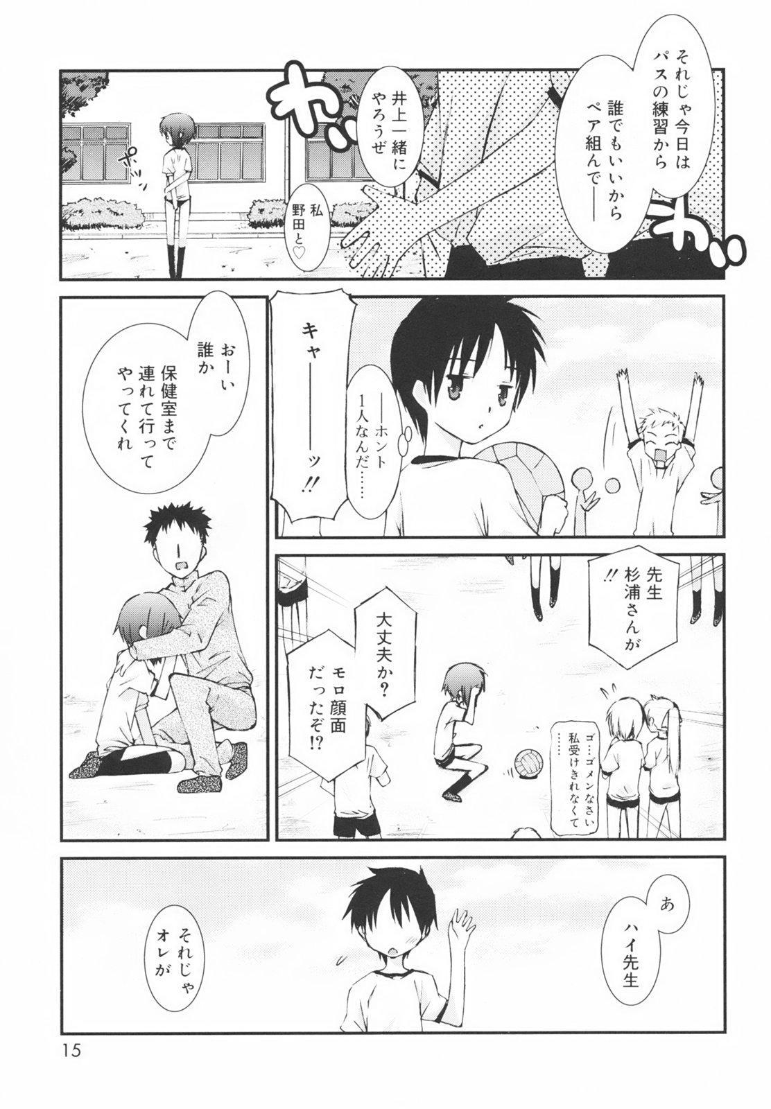 Gakkou No Nai Hi - A Day without School 18