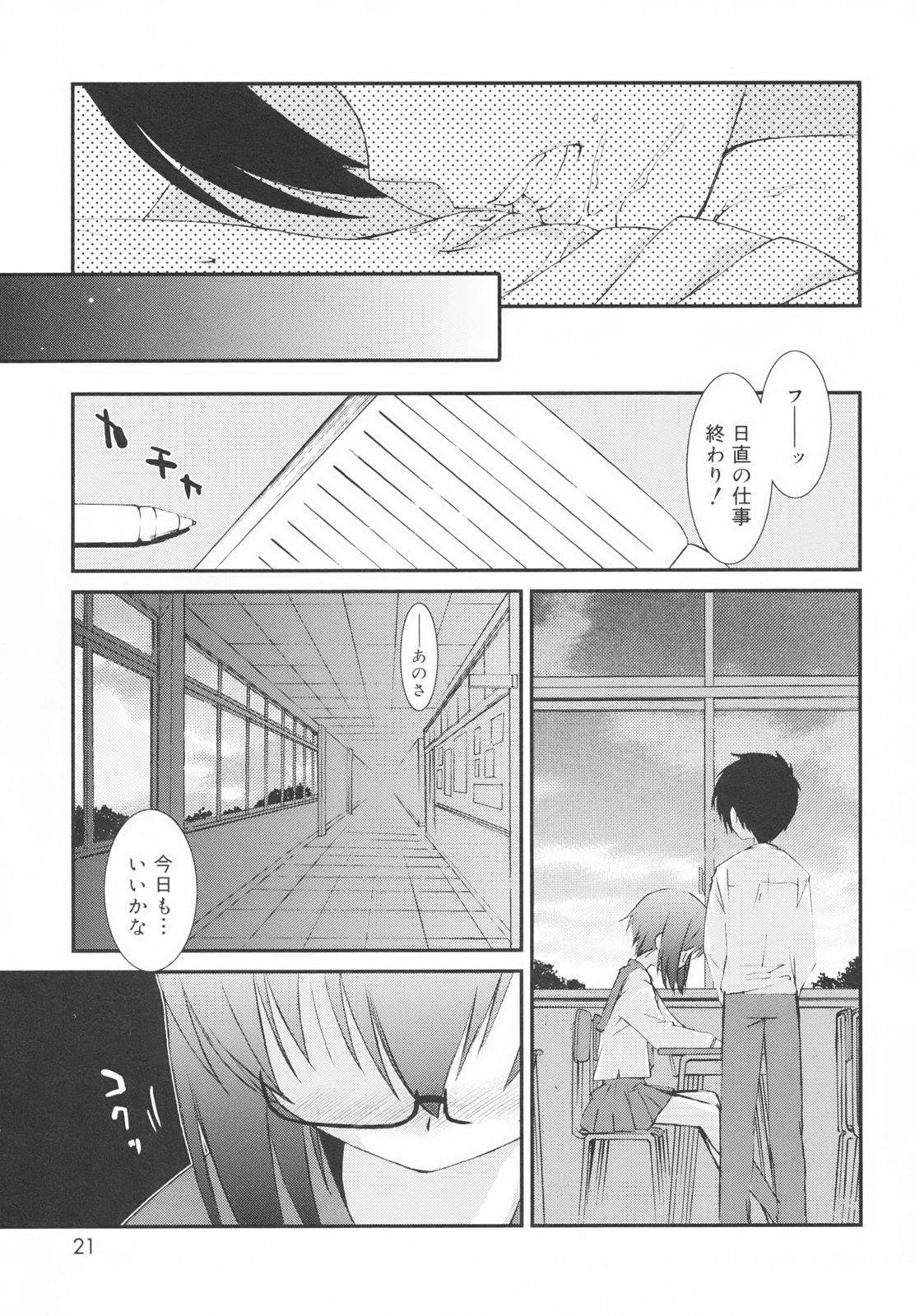Gakkou No Nai Hi - A Day without School 24