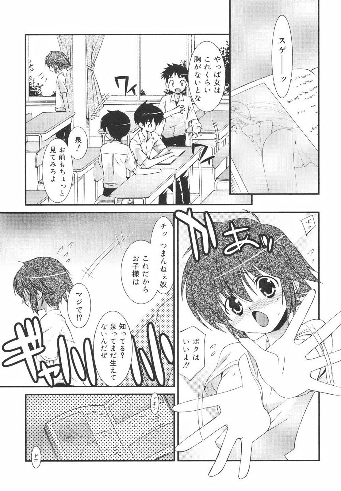 Gakkou No Nai Hi - A Day without School 68