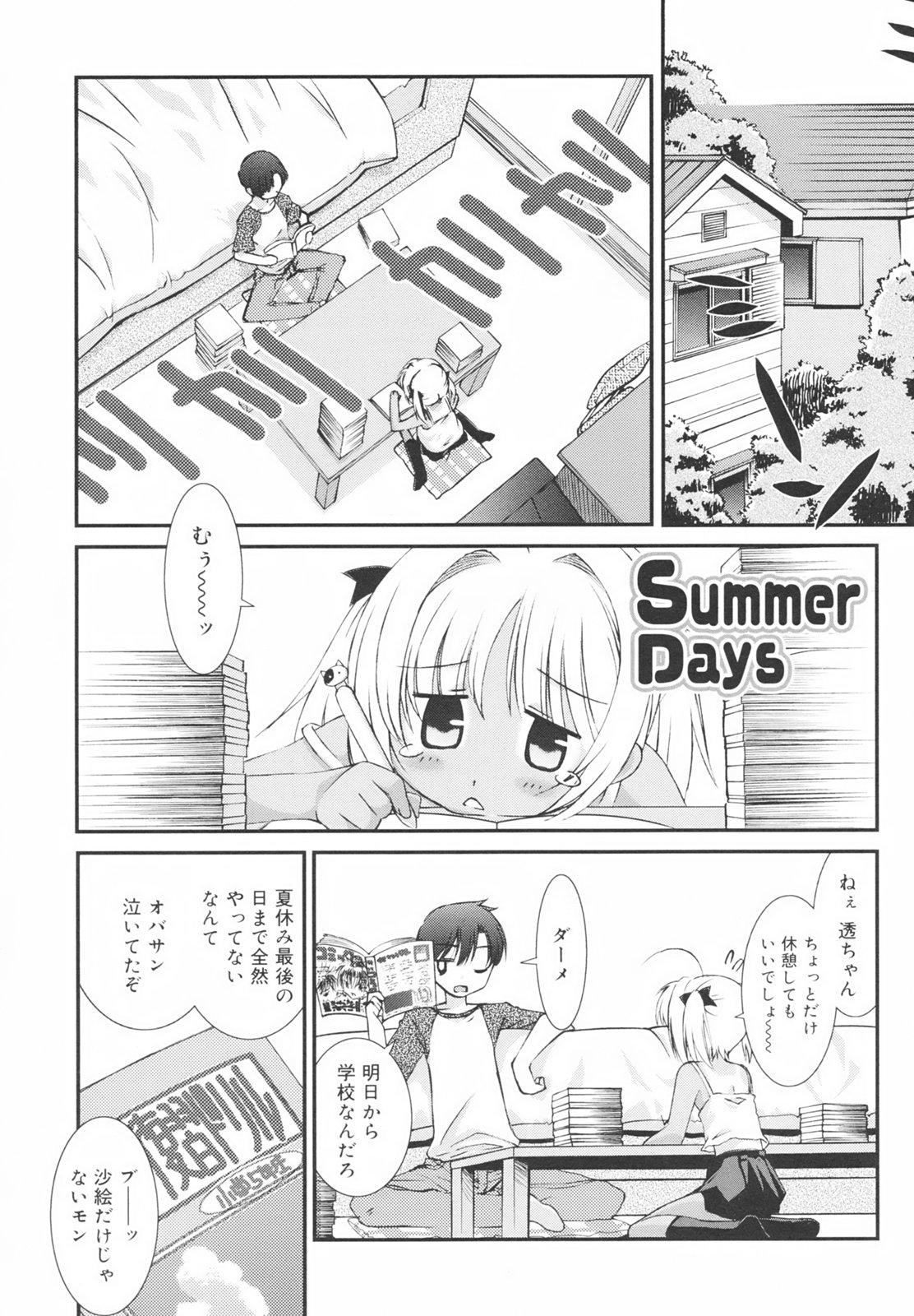 Gakkou No Nai Hi - A Day without School 84