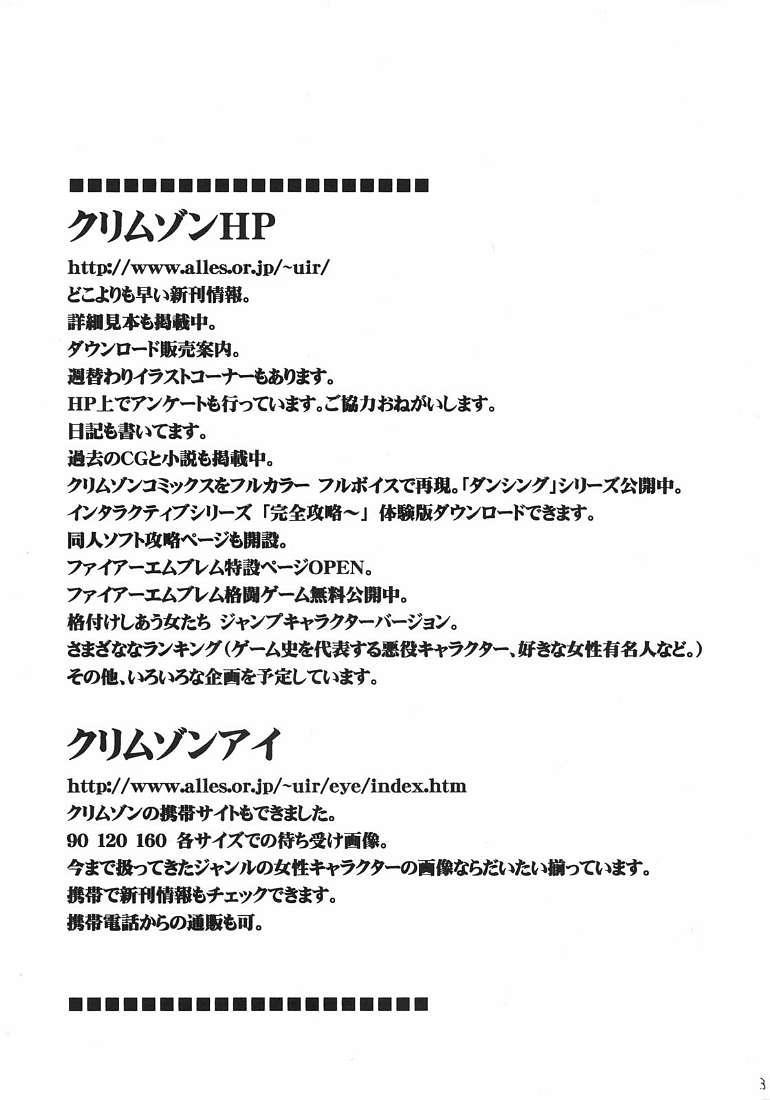 [Crimson Comics (Carmine)] Uzumaki Bouquet 2 (Naruto) [English] {Maiteya2} - Tsunade's Chapter 1