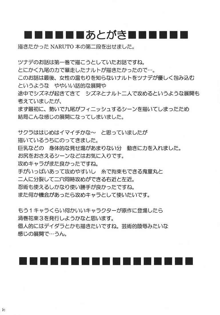 [Crimson Comics (Carmine)] Uzumaki Bouquet 2 (Naruto) [English] {Maiteya2} - Tsunade's Chapter 34