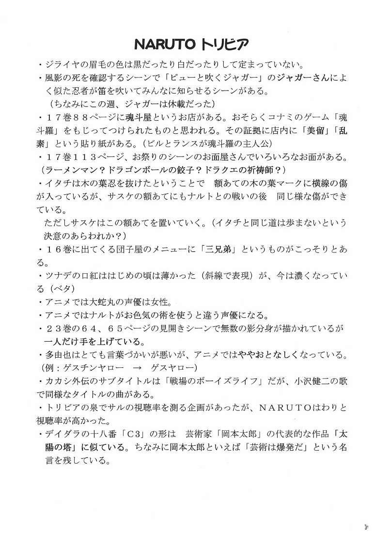 [Crimson Comics (Carmine)] Uzumaki Bouquet 2 (Naruto) [English] {Maiteya2} - Tsunade's Chapter 35