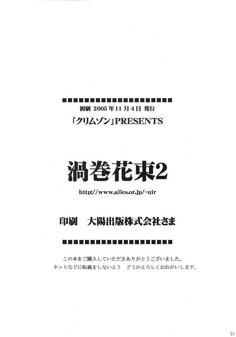 [Crimson Comics (Carmine)] Uzumaki Bouquet 2 (Naruto) [English] {Maiteya2} - Tsunade's Chapter 36