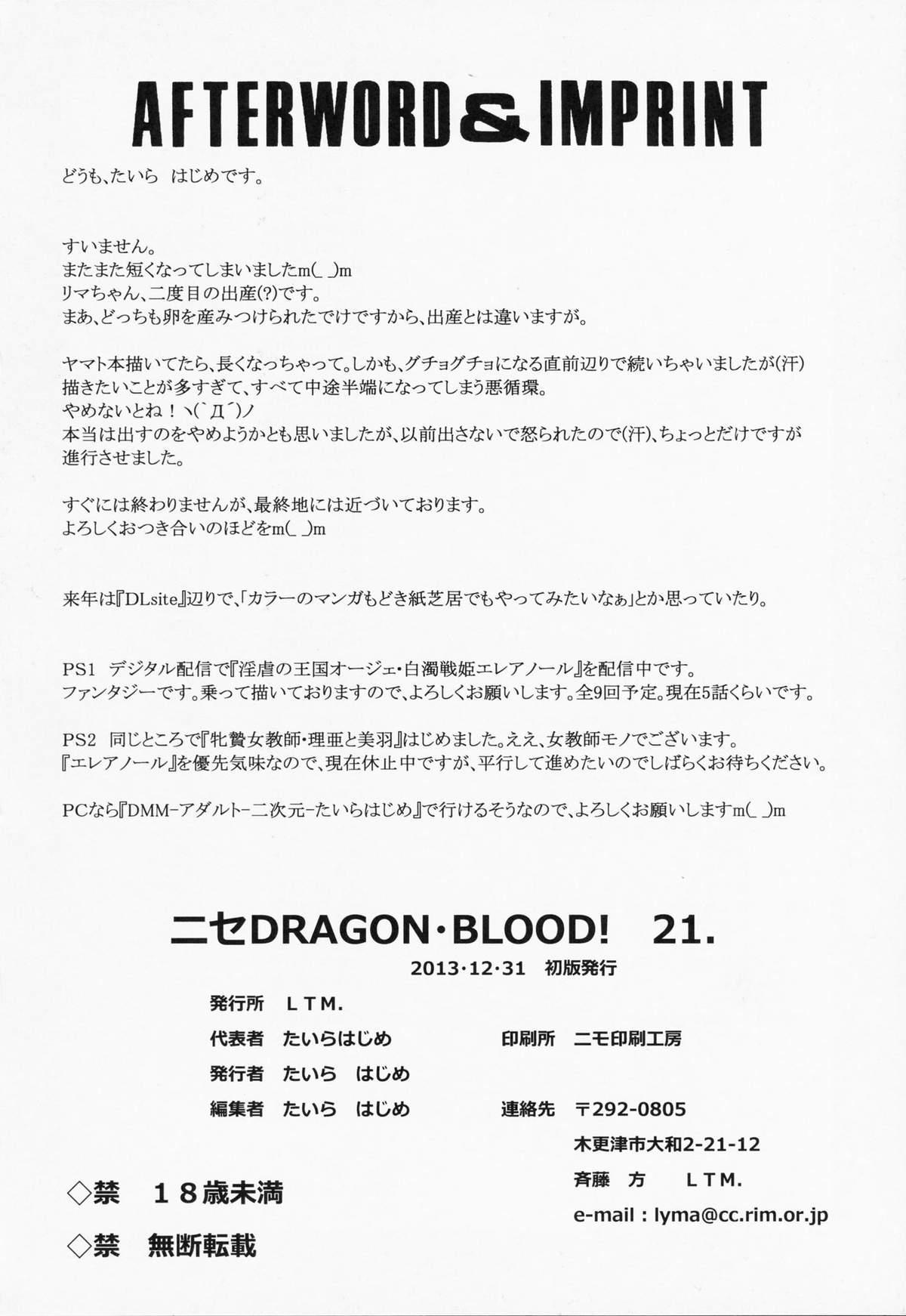 Nise Dragon Blood! 21 25