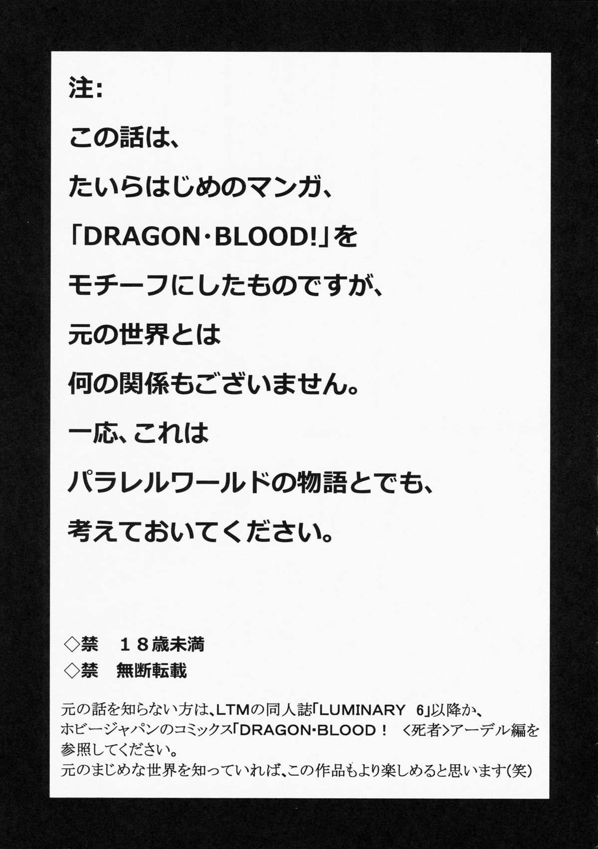 Nise Dragon Blood! 21 4