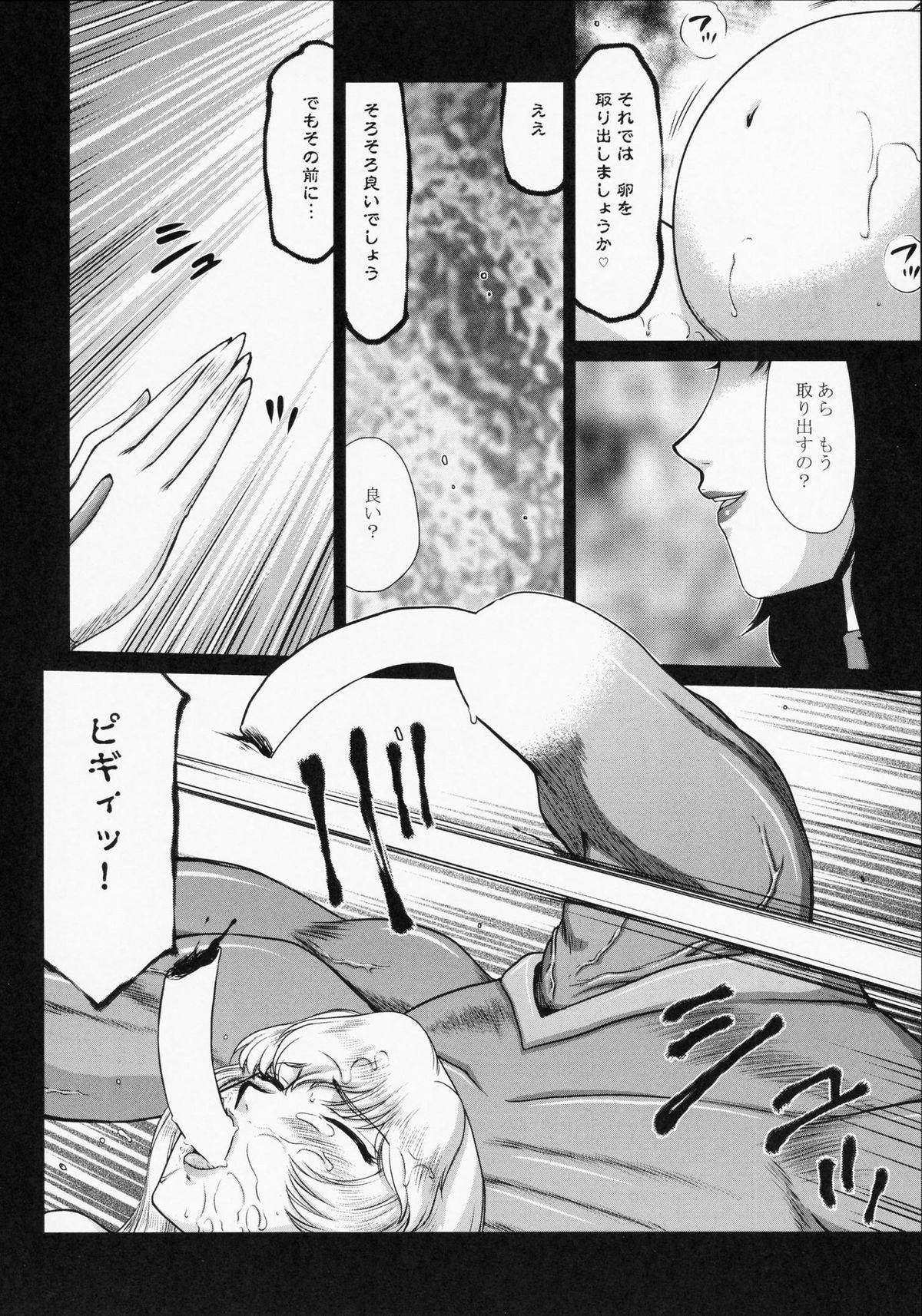 Nise Dragon Blood! 21 5