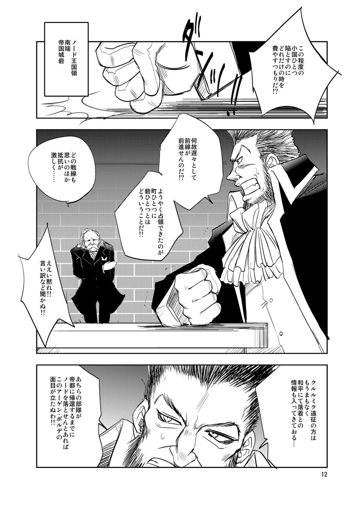 GRASSEN'S WAR ANOTHER STORY Ex #01 Node Shinkou I 11