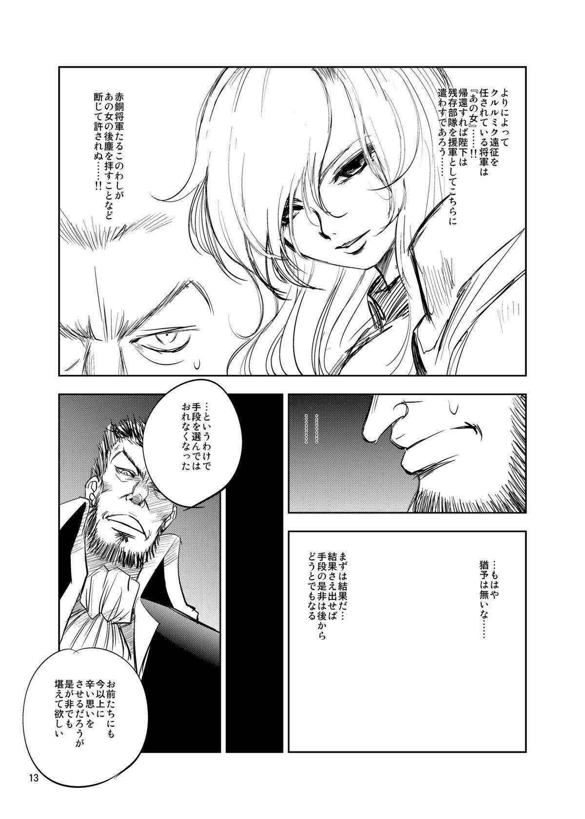 GRASSEN'S WAR ANOTHER STORY Ex #01 Node Shinkou I 12