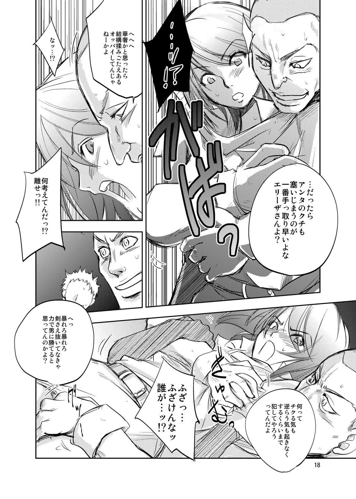 GRASSEN'S WAR ANOTHER STORY Ex #01 Node Shinkou I 17
