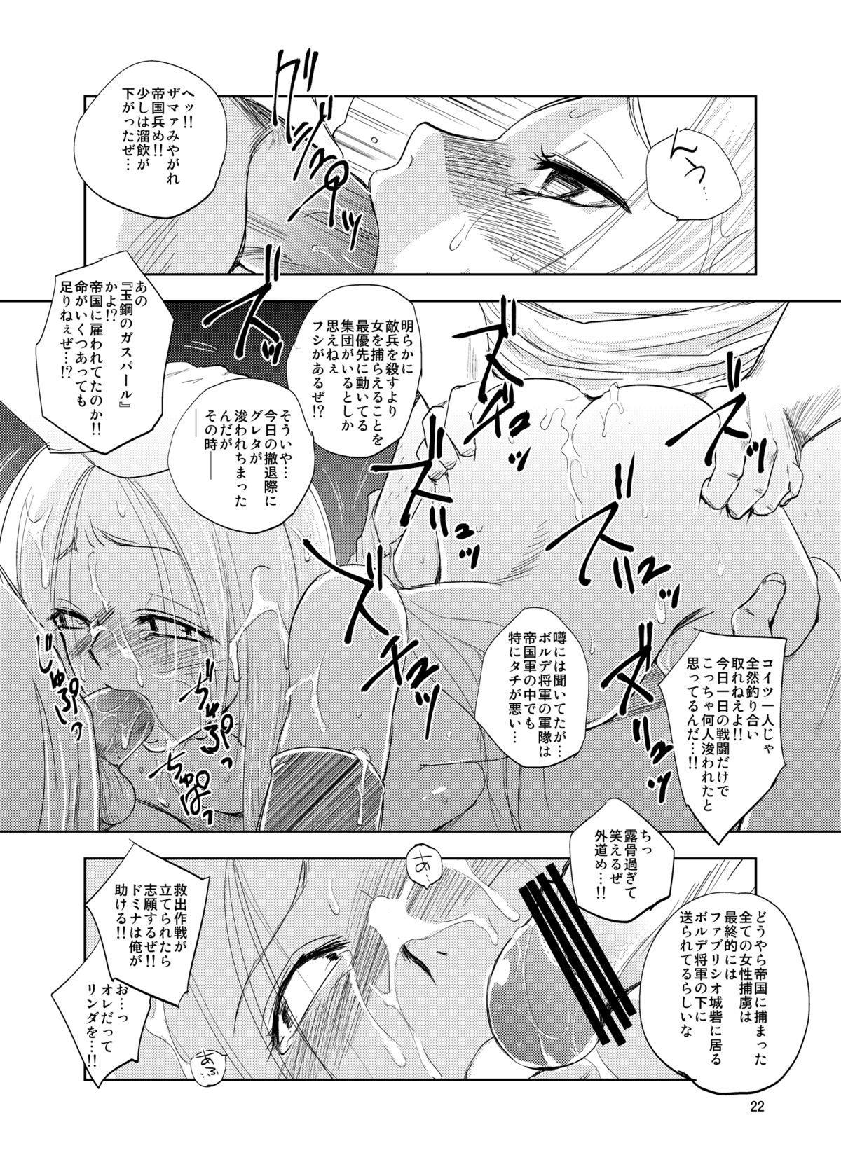 GRASSEN'S WAR ANOTHER STORY Ex #01 Node Shinkou I 21